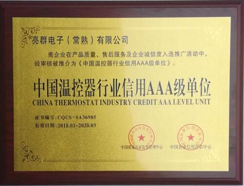 中国温控器行业信用AAA级单位