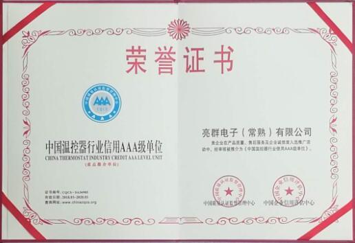 中国温控器行业信用AAA级单位荣誉证书